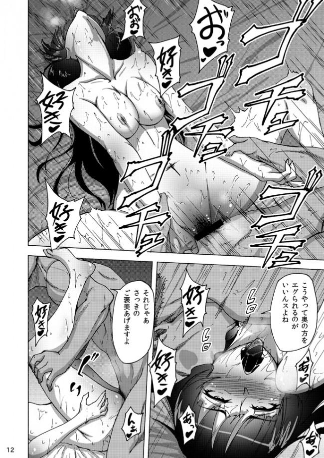 【ガルパン エロ漫画・エロ同人】西住しほの知るべきじゃなかった事・中 (11)