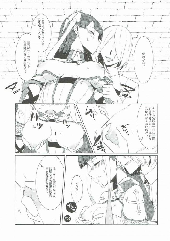 【FGO エロ漫画・エロ同人】支援できのサーヴァント (10)
