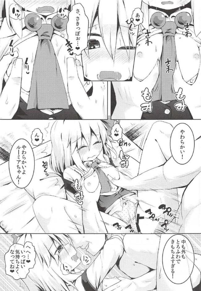 【東方 エロ漫画・エロ同人】宵のくちのおはよう (9)