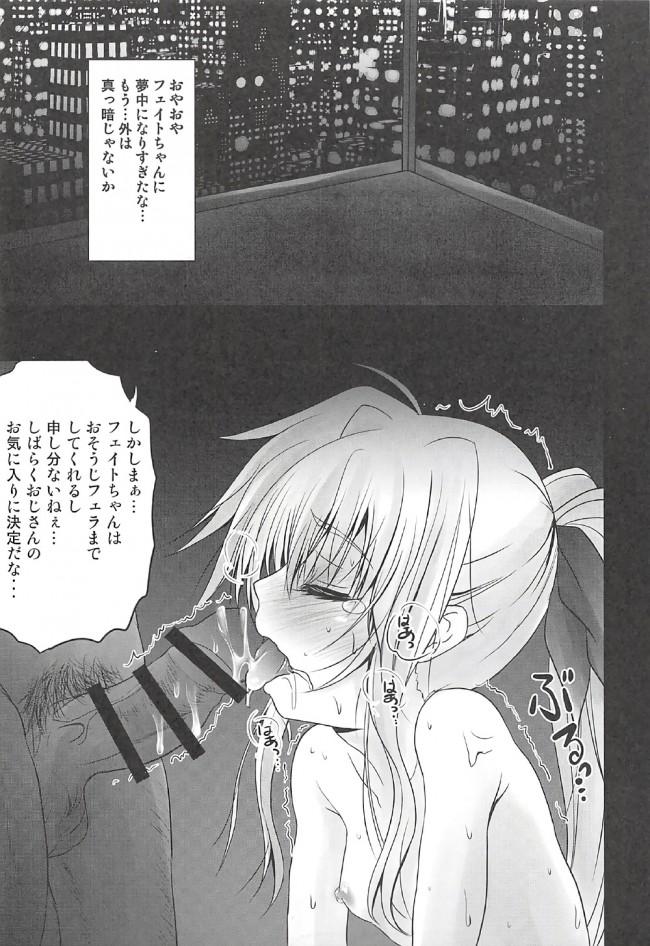 【リリなの エロ漫画・エロ同人】フェイトちゃんの枕営業 (14)