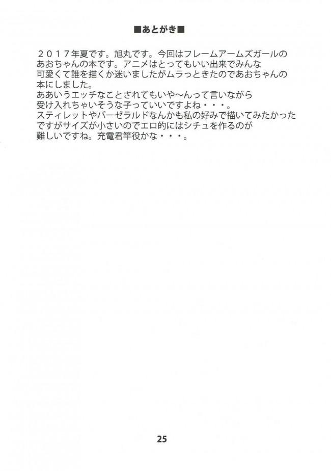 【フレームアームズ・ガール エロ漫画・エロ同人】源内あおのあぶないバイト日記 (23)