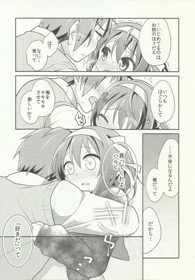 【涼宮ハルヒの憂鬱 エロ漫画・エロ同人】好きって言うまでイかせない。 (13)