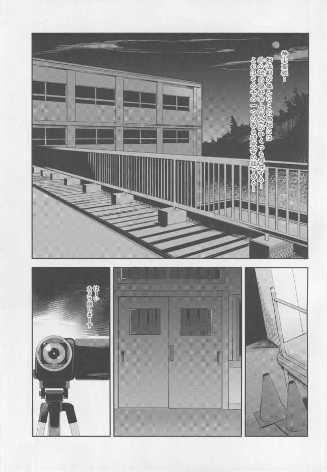 【氷菓 エロ同人】湯浅尚子が入須冬実と一緒に何度もハメ撮り中出しセックス【無料 エロ漫画】(4)