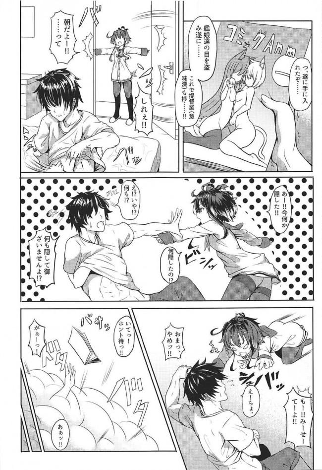 【艦これ エロ漫画・エロ同人】時津風とわんわん! (2)