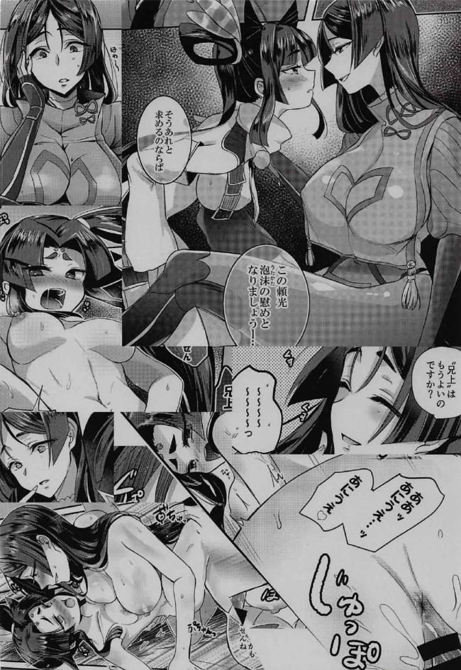 【Fate Grand Order エロ同人】源頼光がフタナリをフェラチオされ騎乗位で挿入させてしまう【無料 エロ漫画】(21)