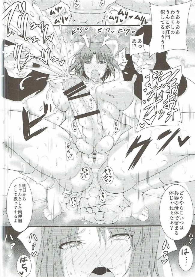 【閃乱カグラ エロ漫画・エロ同人】HTSK6 (21)