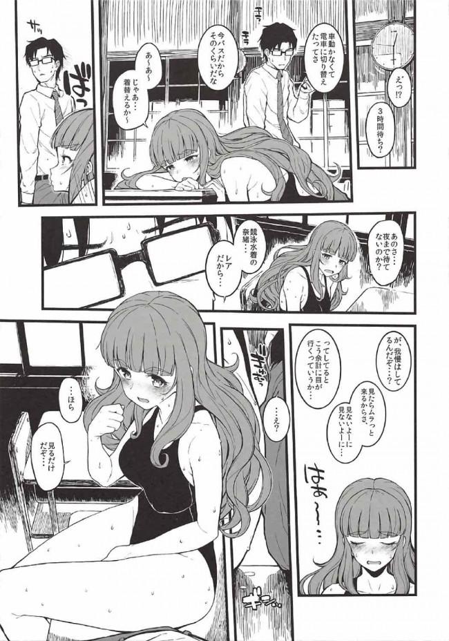 【アイマス エロ同人】神谷奈緒がプロデューサーにお願いされ太腿を触らせて…w【無料 エロ漫画】(4)