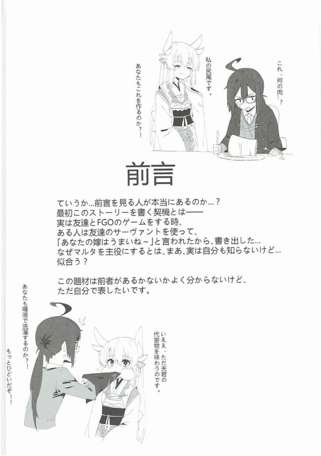 【FGO エロ漫画・エロ同人】支援できのサーヴァント (3)