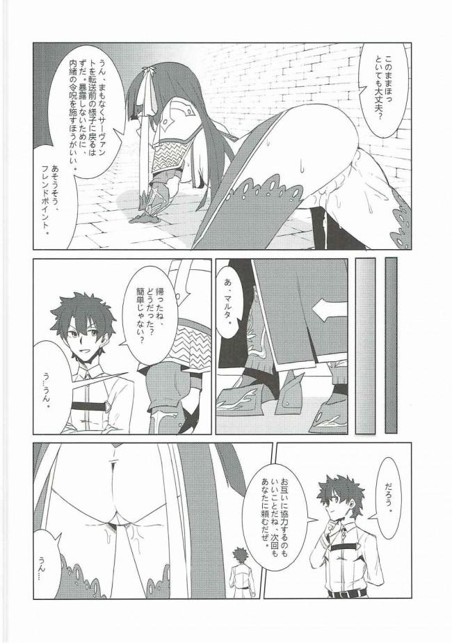 【FGO エロ漫画・エロ同人】支援できのサーヴァント (21)