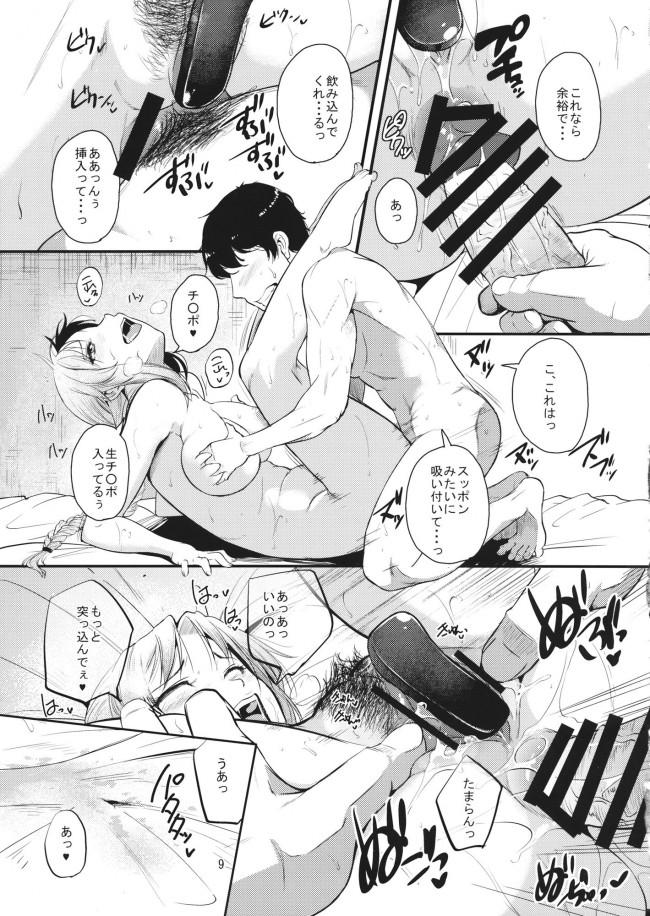 【東方Project エロ同人】巨乳な彼女がフェラチオで口内射精でザーメンぶっかけ!【無料 エロ漫画】(10)