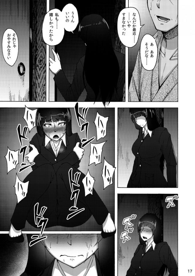【ガルパン エロ漫画・エロ同人】西住しほの知るべきじゃなかった事・中 (16)