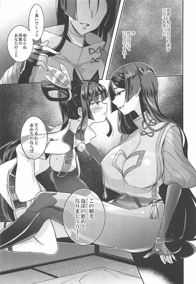 【Fate Grand Order エロ同人】源頼光がフタナリをフェラチオされ騎乗位で挿入させてしまう【無料 エロ漫画】(5)