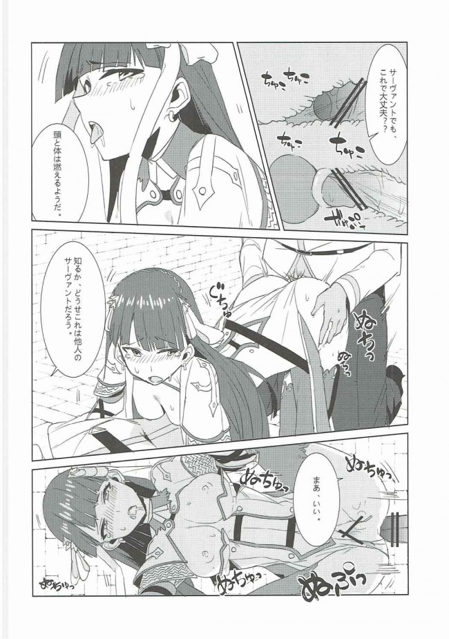 【FGO エロ漫画・エロ同人】支援できのサーヴァント (19)