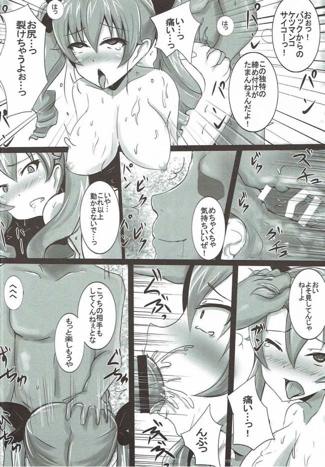 【ガルパン エロ漫画・エロ同人】ドゥーチェのアンツィオ式肉便器作戦 (17)