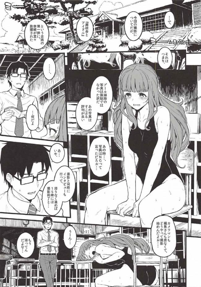 【アイマス エロ同人】神谷奈緒がプロデューサーにお願いされ太腿を触らせて…w【無料 エロ漫画】(2)