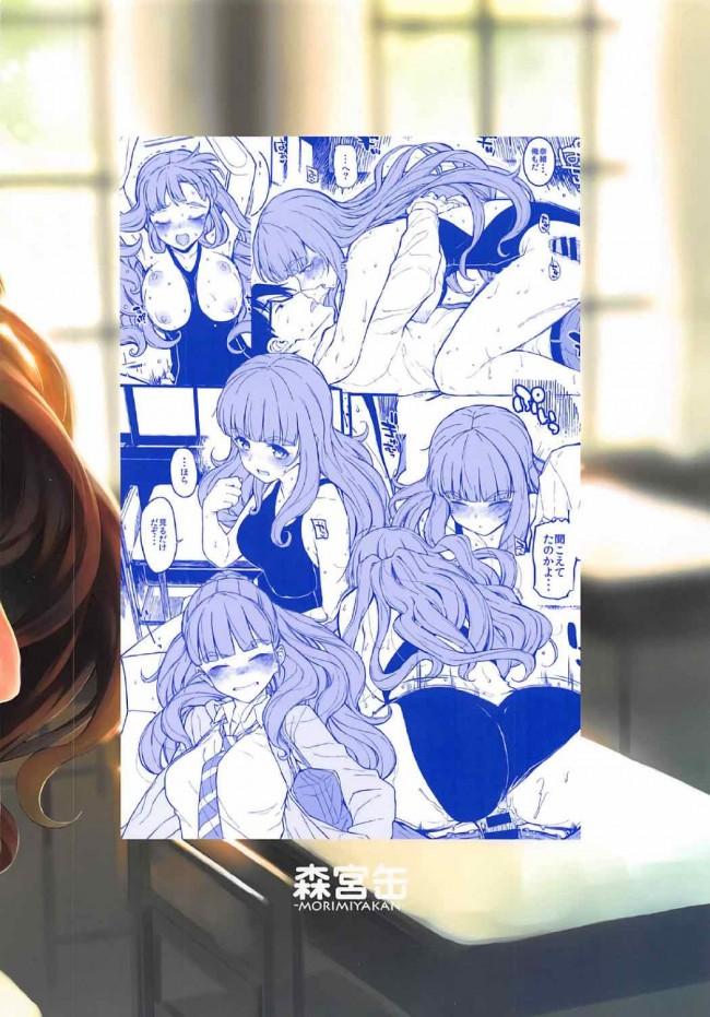 【アイマス エロ同人】神谷奈緒がプロデューサーにお願いされ太腿を触らせて…w【無料 エロ漫画】(20)