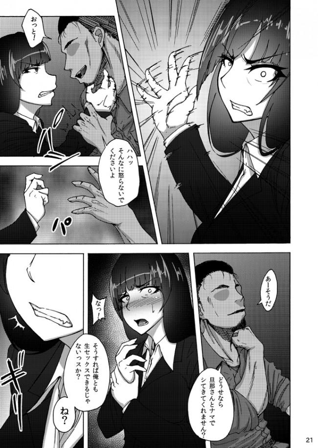 【ガルパン エロ漫画・エロ同人】西住しほの知るべきじゃなかった事・中 (20)