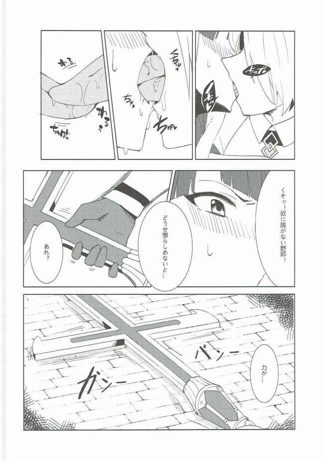 【FGO エロ漫画・エロ同人】支援できのサーヴァント (9)