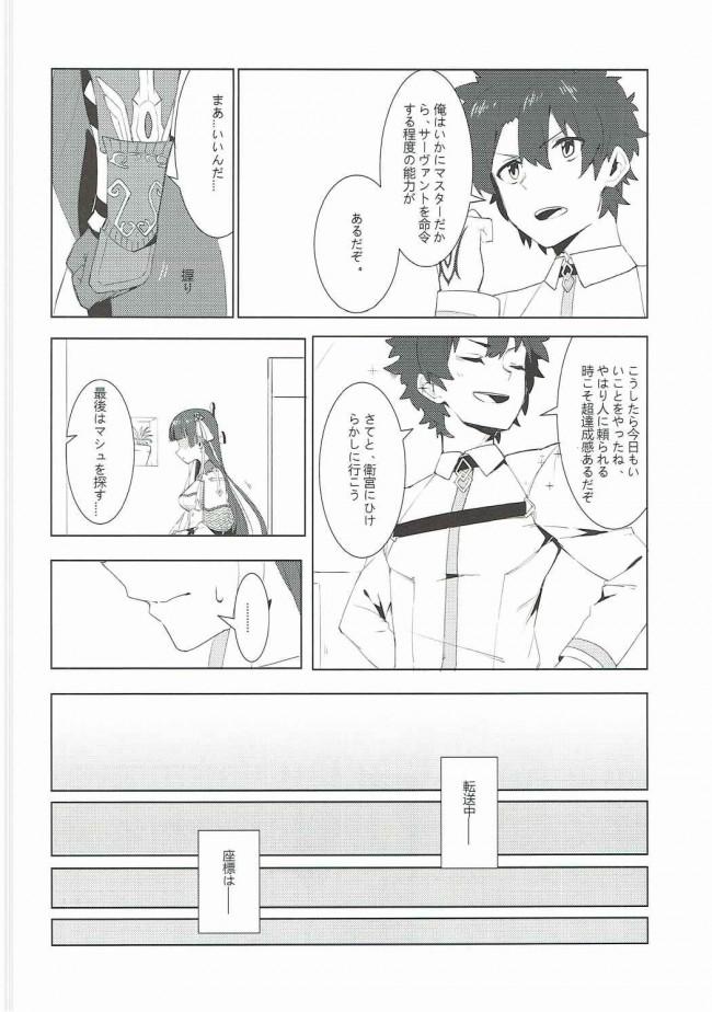 【FGO エロ漫画・エロ同人】支援できのサーヴァント (5)