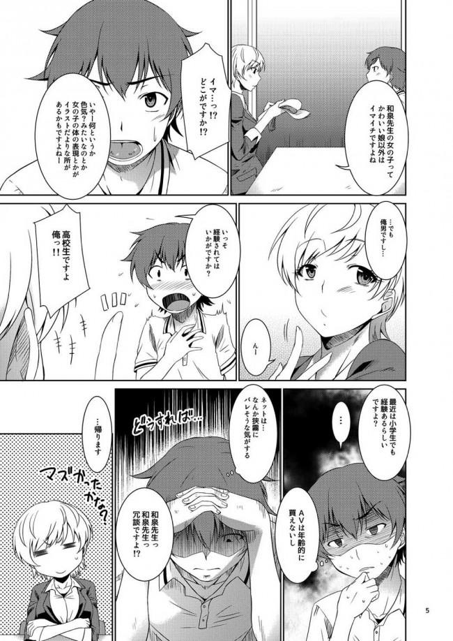 【エロマンガ先生 エロ同人誌・エロ漫画】エロいムラマサ先輩 (4)
