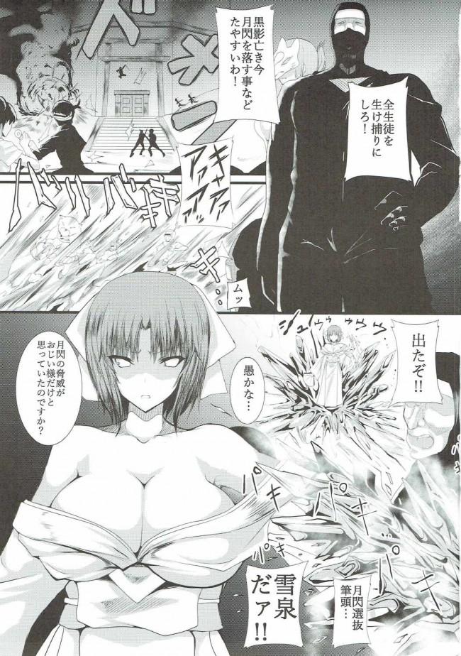【閃乱カグラ エロ漫画・エロ同人】HTSK6 (2)