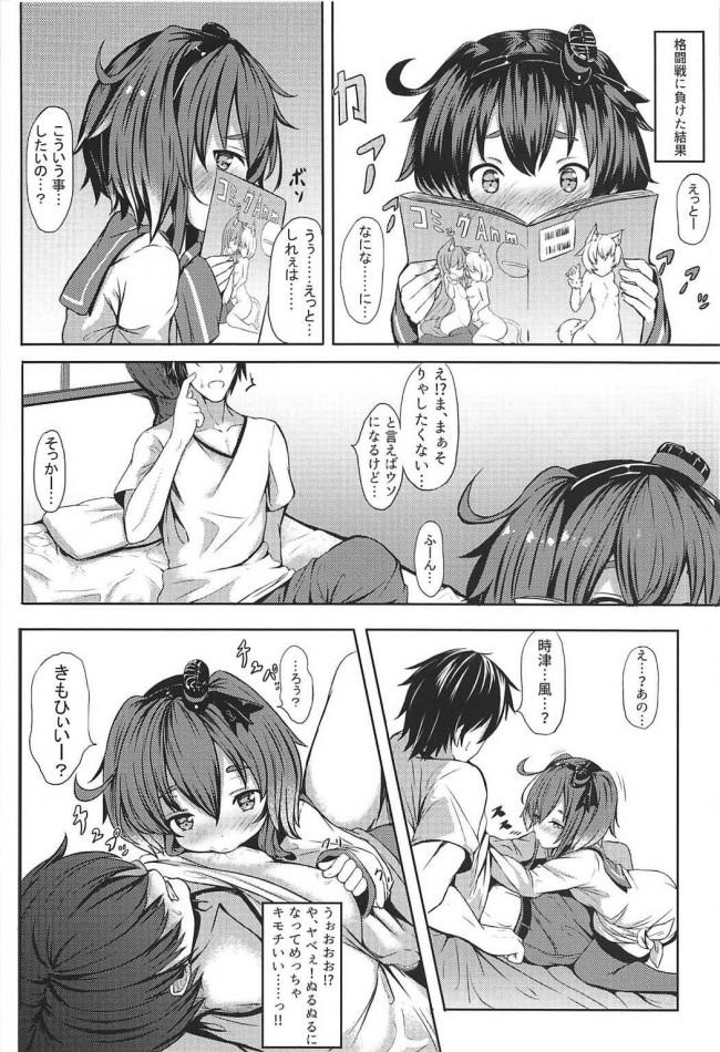 【艦これ エロ漫画・エロ同人】時津風とわんわん! (3)