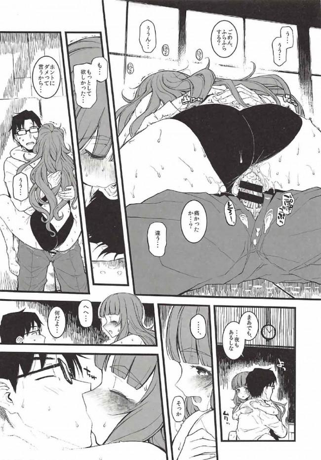 【アイマス エロ同人】神谷奈緒がプロデューサーにお願いされ太腿を触らせて…w【無料 エロ漫画】(18)