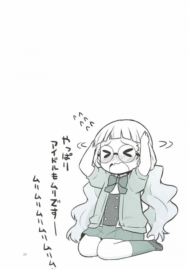 【プリパラ エロ漫画・エロ同人】絶対的催眠 (22)