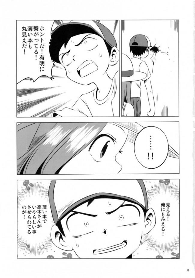 【エロ同人誌 からかい上手の高木さん】今日も西片君は高木さんに見透かされてる4【かこひめのうつわ エロ漫画】 (11)
