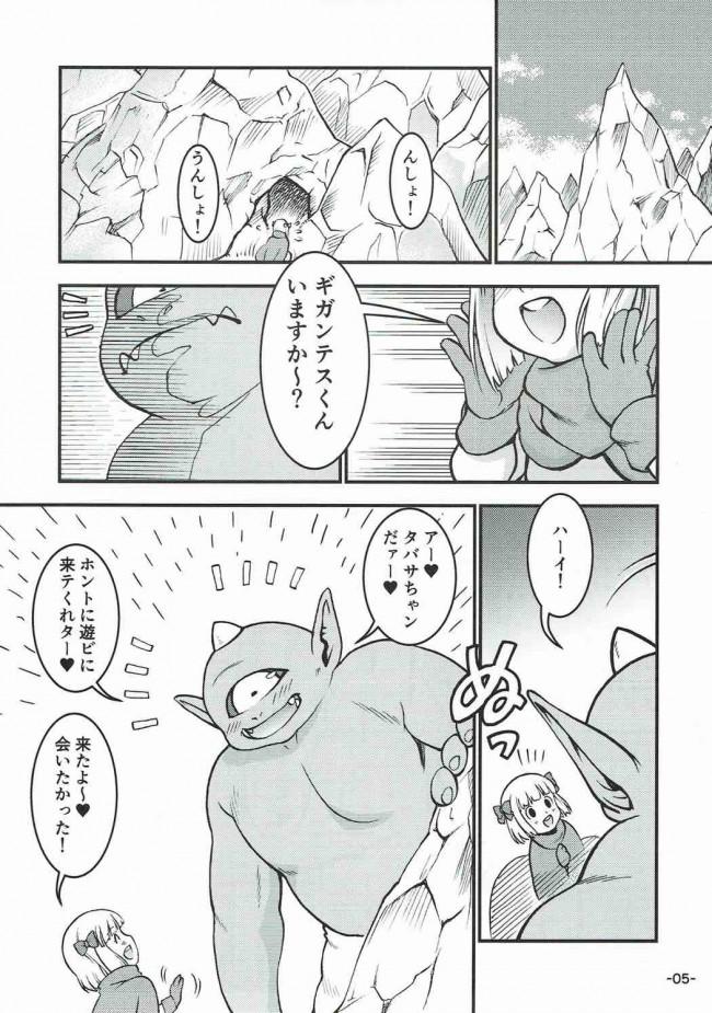 【ドラクエV エロ漫画・エロ同人】タバサちゃんはギガンテスくんとらぶらぶえっち (6)