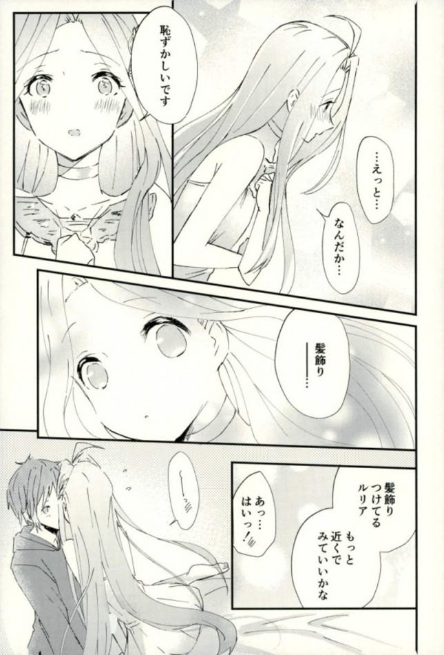 【グラブル エロ漫画・エロ同人】we'll be as one (20)