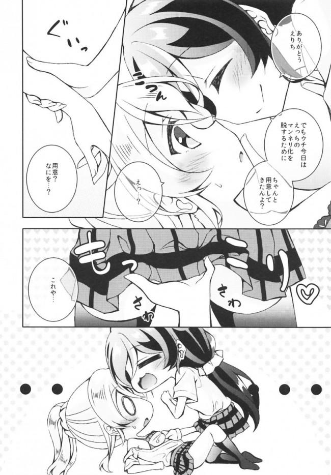 【ラブライブ! エロ漫画・エロ同人】ふたなりせっくす (7)