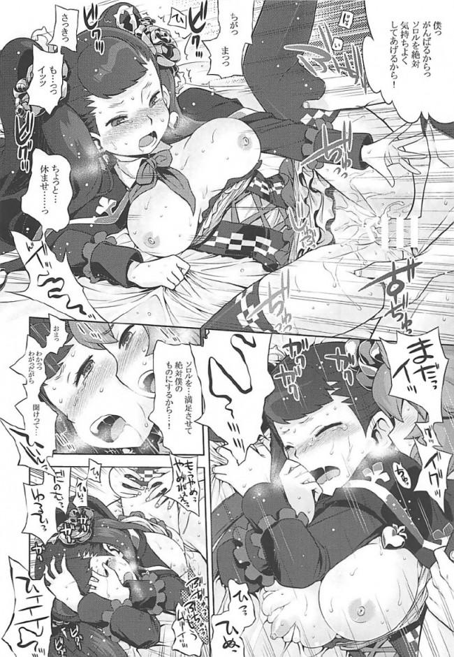 【世界樹の迷宮 エロ漫画・エロ同人】世界樹のあのね29 りりそろそふと (13)
