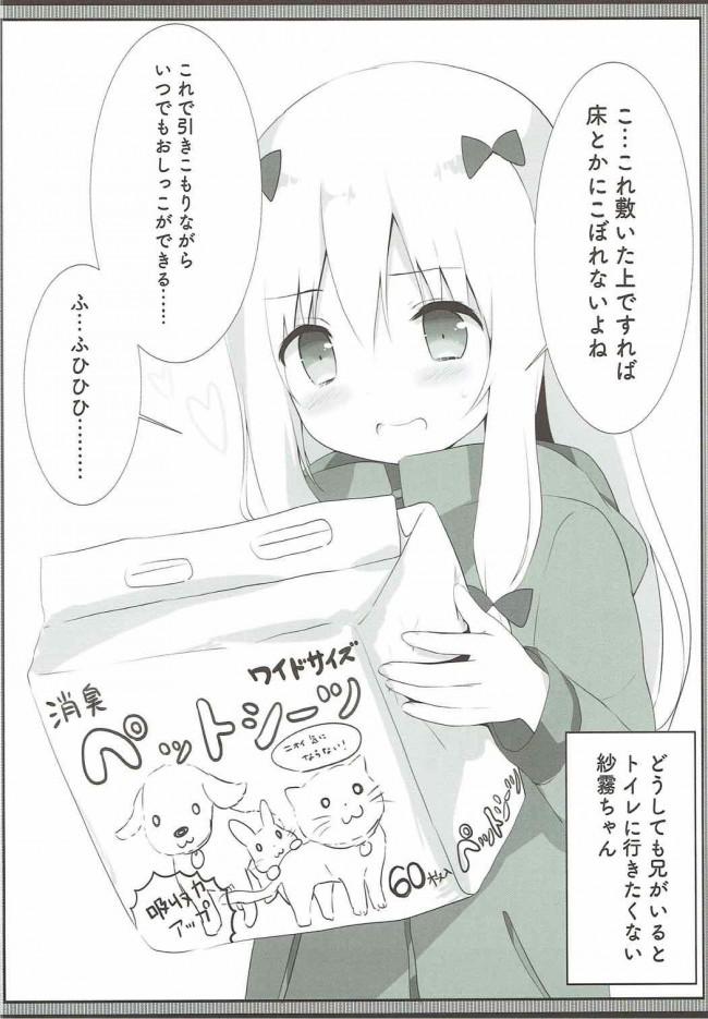【エロマンガ先生 エロ同人誌・エロ漫画】紗霧ちゃん、お部屋でシちゃうの…!? (15)