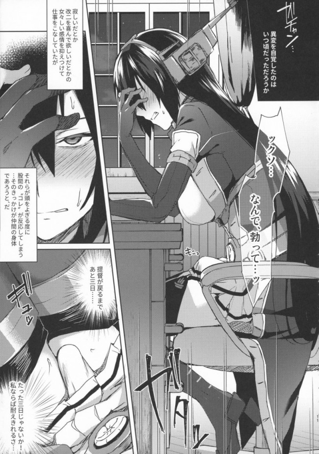 【艦これ エロ漫画・エロ同人】子供を甘く見るな。Beyond (10)