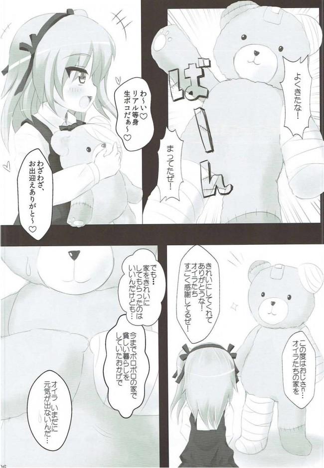 【ガルパン エロ漫画・エロ同人】愛里寿ちゃんと着ぐるみ◯ックス (5)