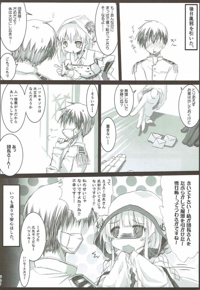 【フラワーナイトガール エロ漫画・エロ同人】ハツかわ (16)