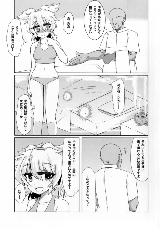 【エロ同人 東方】神子堕ち快楽マッサージ【エロ漫画】 (5)