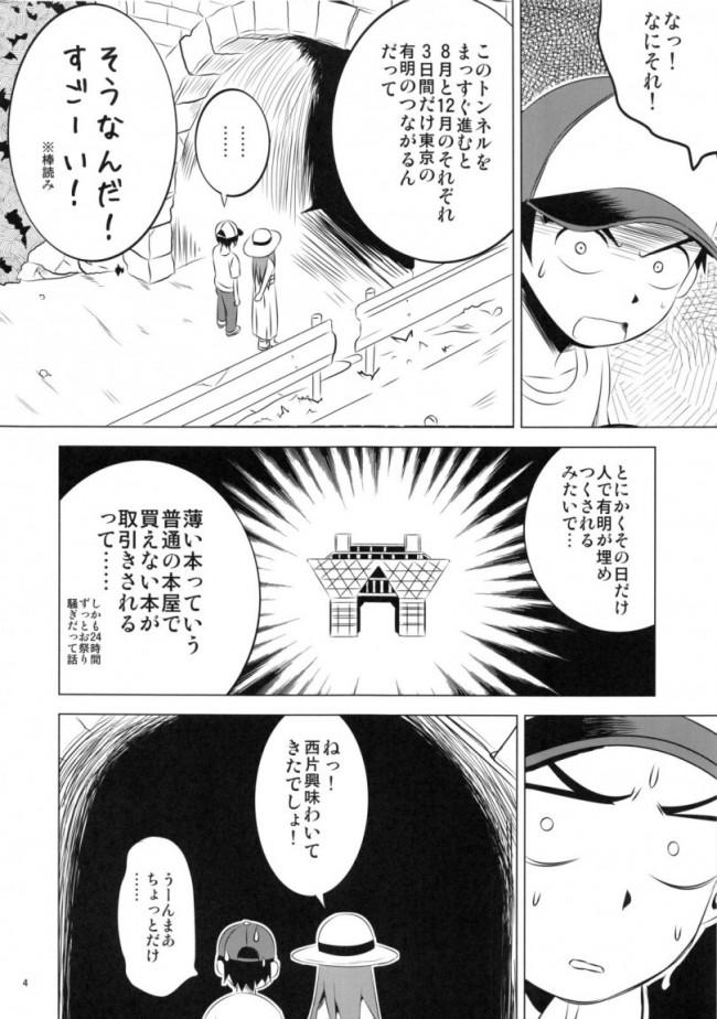 【エロ同人誌 からかい上手の高木さん】今日も西片君は高木さんに見透かされてる4【かこひめのうつわ エロ漫画】 (4)