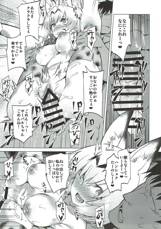 【けものフレンズ エロ漫画・エロ同人誌】おちかけけもののハメとイキ (13)