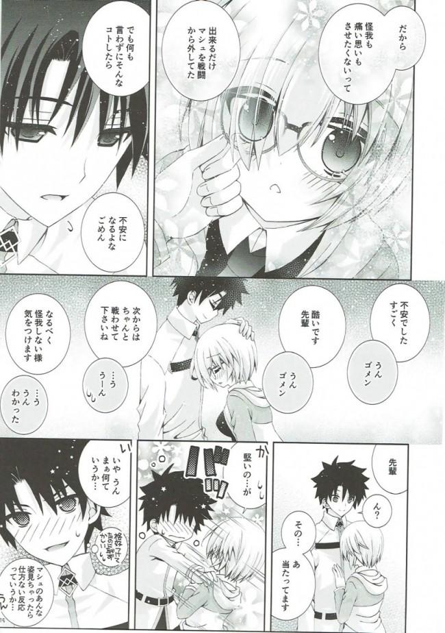 【FGO エロ漫画・エロ同人】せんぱいもっとかまってください (14)