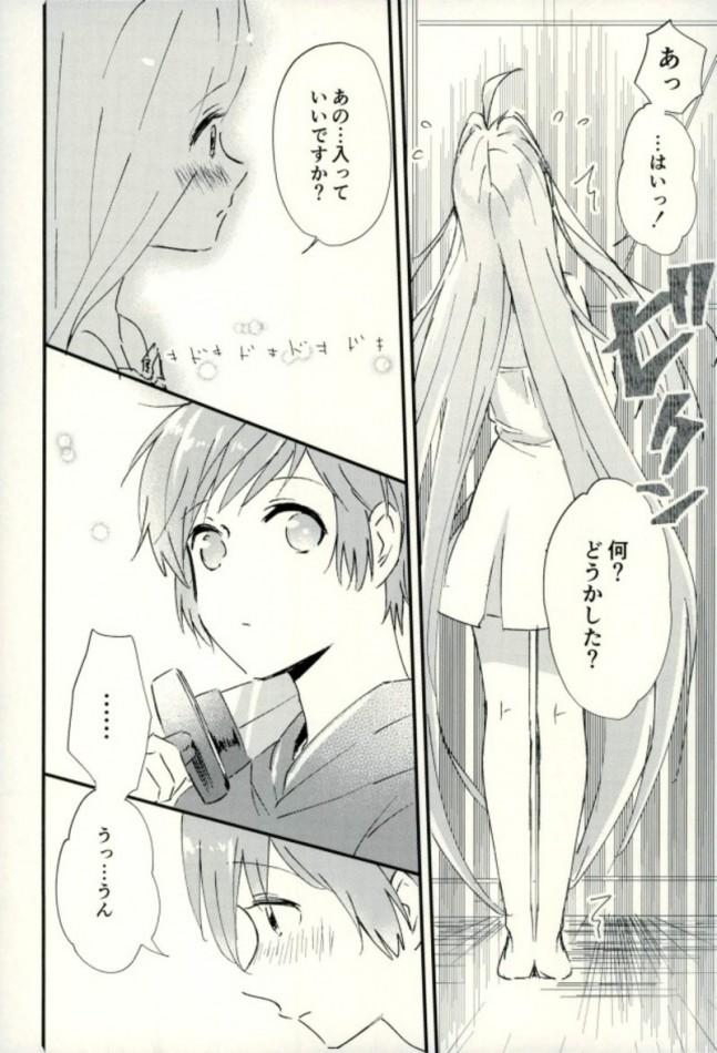 【グラブル エロ漫画・エロ同人】we'll be as one (17)