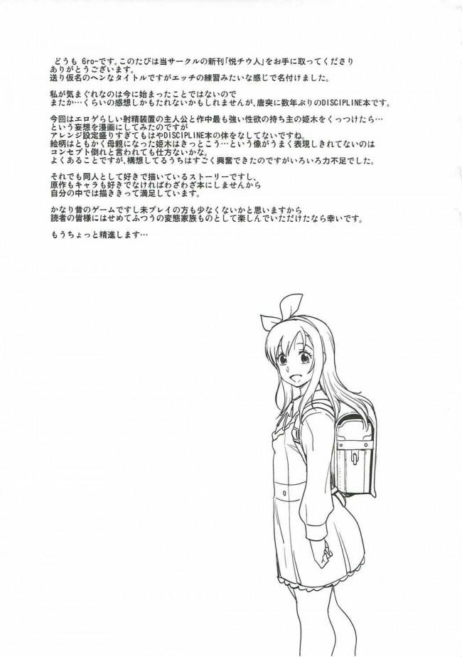 悦チウ人 (DISCIPLINE) (26)