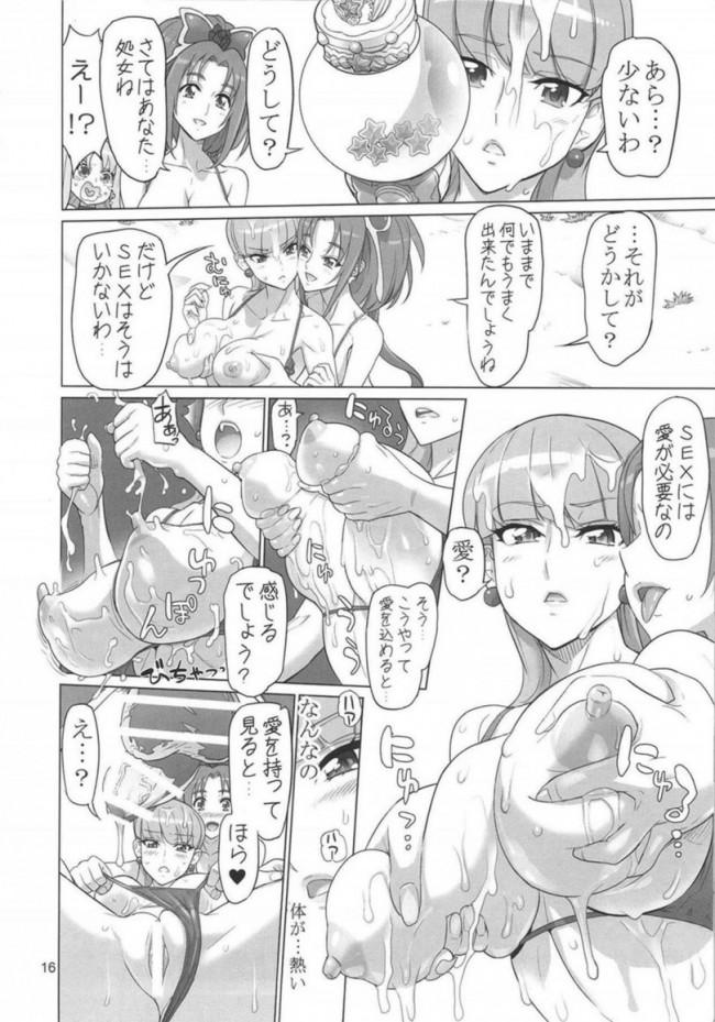 【エロ同人誌 プリアラ】PRETTYUNKNOWN'S BATTLEGROUNDS【Digital Accel Works エロ漫画】 (14)