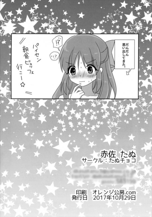 【エロ同人誌 モバマス】酔ってなんてないですよ?【たぬチョコ エロ漫画】 (22)