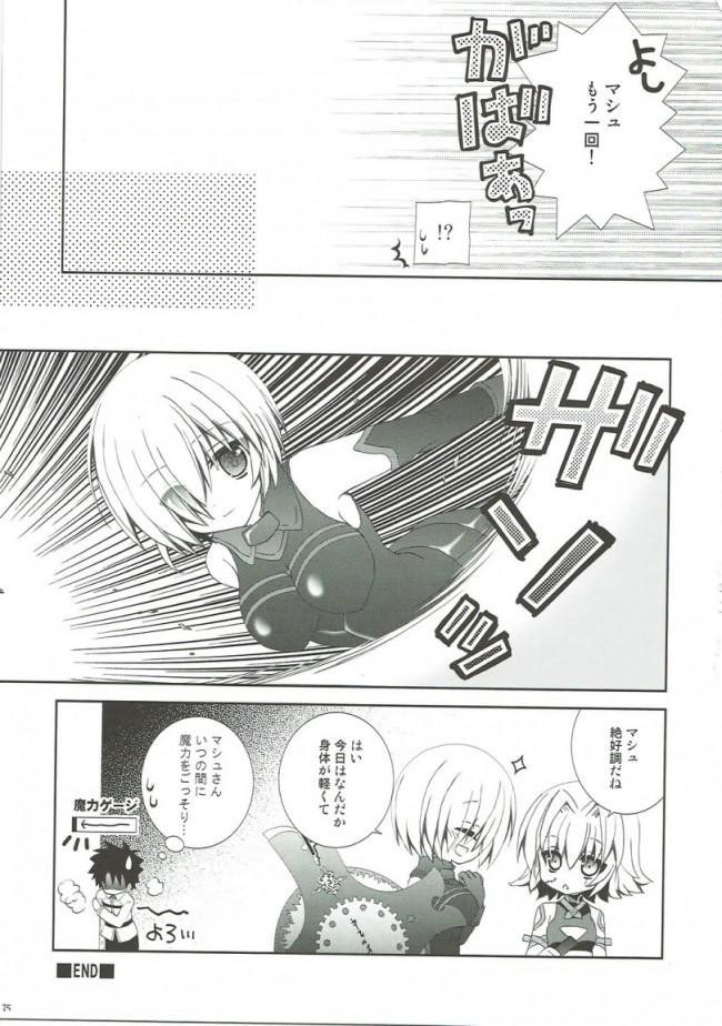 【FGO エロ漫画・エロ同人】せんぱいもっとかまってください (24)