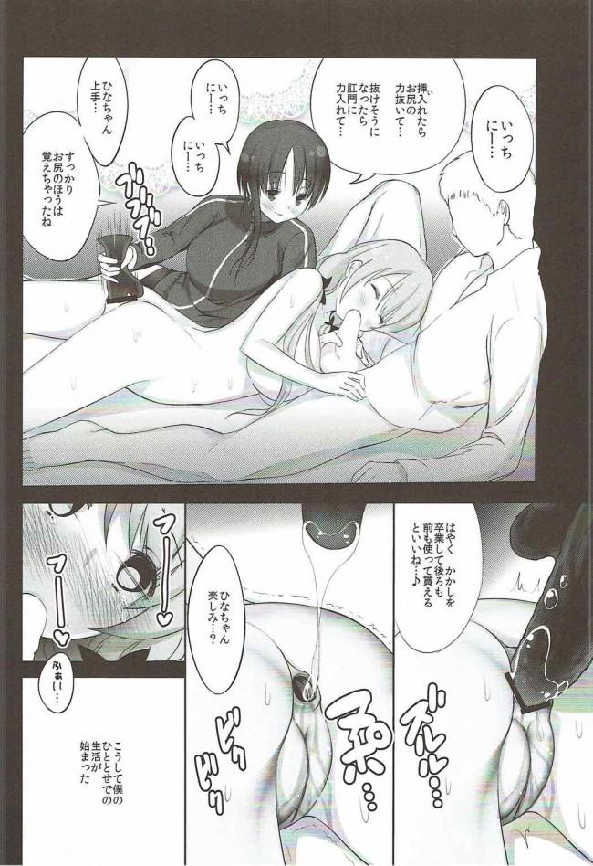 【エロ同人誌 ひなこのーと】ひととせにようこそ【Take3 エロ漫画】 (9)