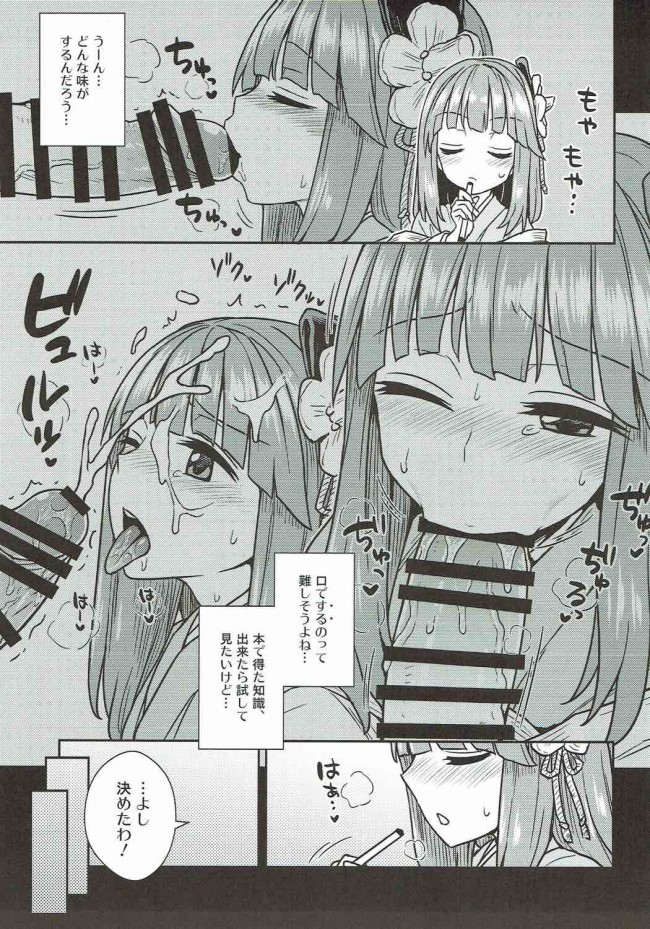 【東方 エロ漫画・エロ同人】阿求と小鈴のいってみようやってみよう (6)