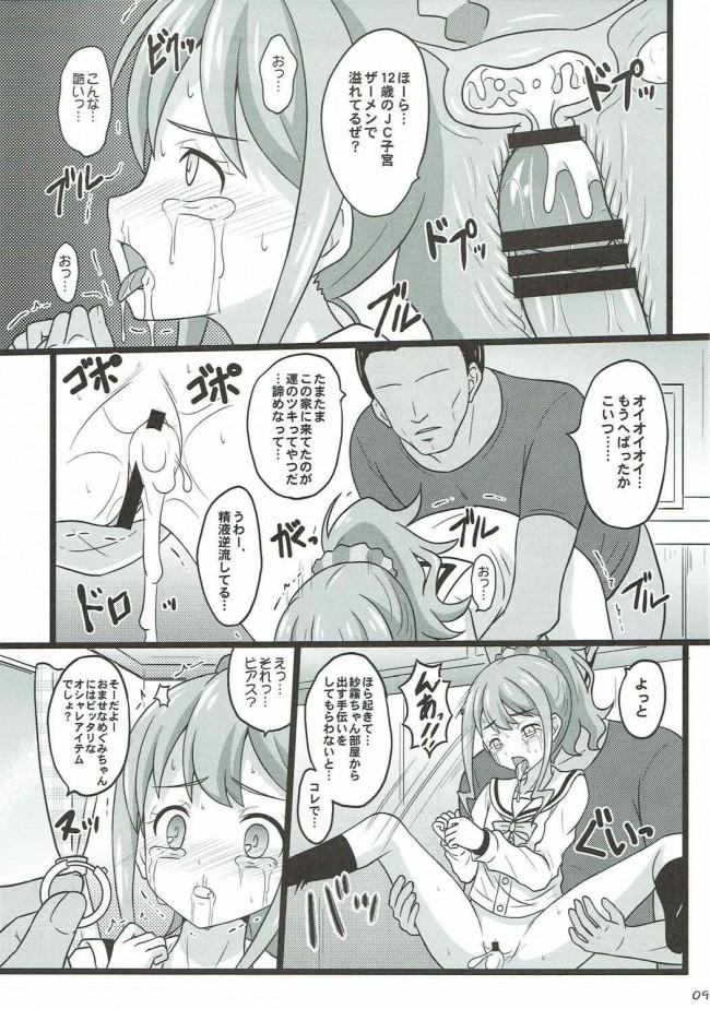 【エロマンガ先生 エロ同人誌・エロ漫画】ヒキコモリ支援がやってくる!! (8)