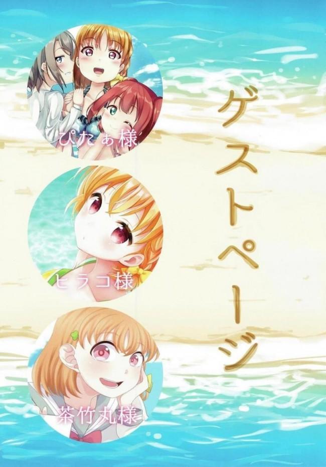 【ラブライブ! エロ漫画・エロ同人】ちかちかなつやすみ (24)